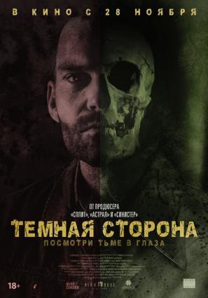 Постер фильма Тёмная сторона