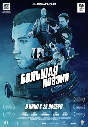 Постер фильма Большая поэзия