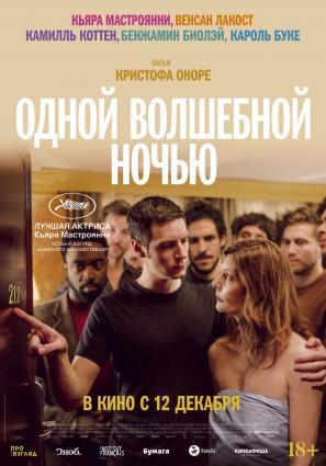 Постер фильма Одной волшебной ночью