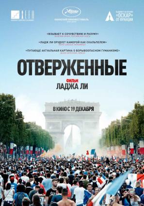 Постер фильма Отверженные