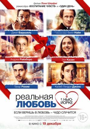 Постер фильма Реальная любовь в Нью-Йорке