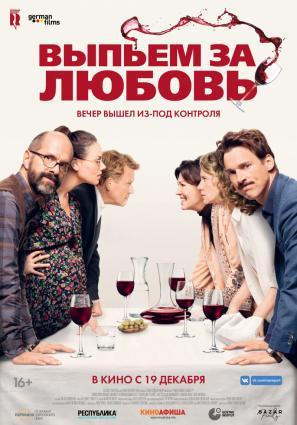 Постер фильма Выпьем за любовь