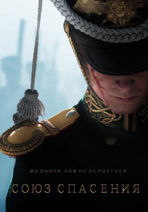 Постер фильма Союз Спасения