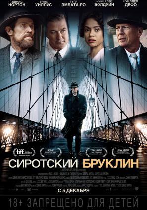 Постер фильма Сиротский Бруклин