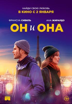 Постер фильма Он и она