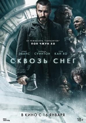 Постер фильма Сквозь снег