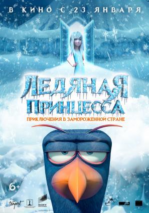 Постер фильма Ледяная принцесса