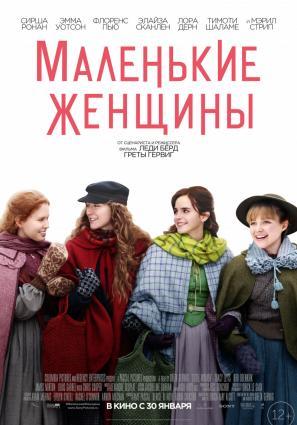 Постер фильма Маленькие женщины