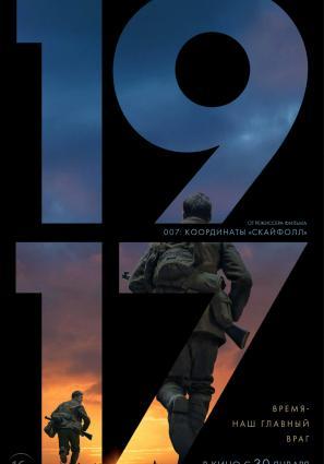 Постер фильма 1917