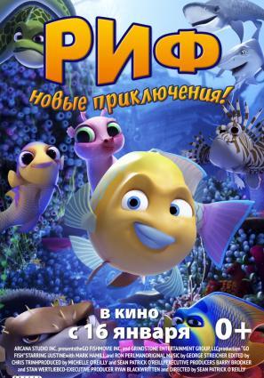 Постер фильма Риф. Новые приключения
