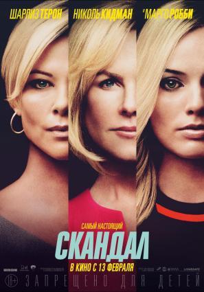 Постер фильма Скандал