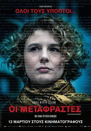 Постер фильма Переводчики