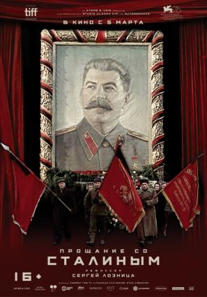 Прощание со Сталиным