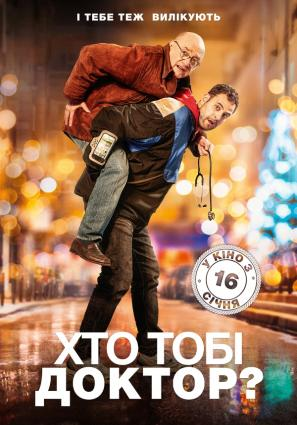 Постер фильма Хороший доктор