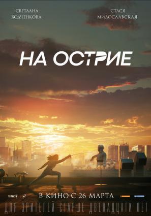 Постер фильма На острие