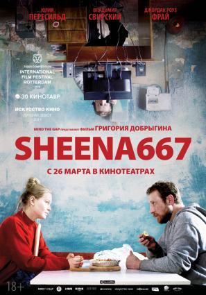 Постер фильма Sheena667