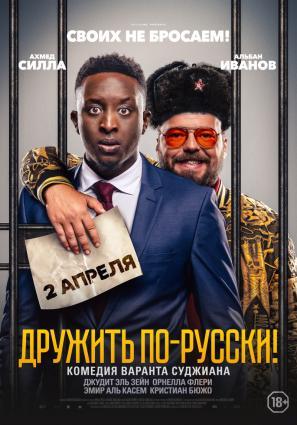 Постер фильма Дружить по-русски!