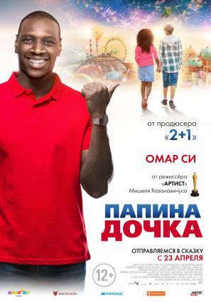 Постер фильма Папина дочка