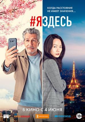 Постер фильма #яздесь