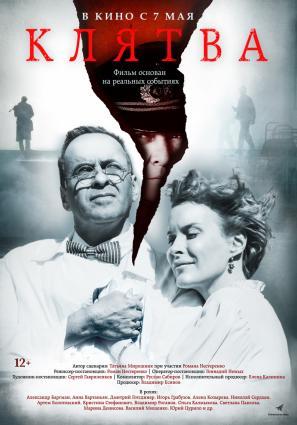 Постер фильма Клятва
