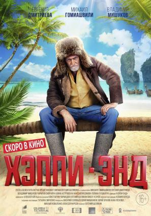 Постер фильма Хэппи-энд