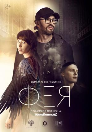 Постер фильма Фея