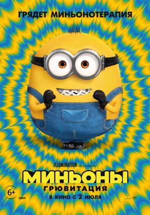 Постер фильма Миньоны: Грювитация