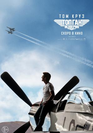 Постер фильма Топ Ган: Мэверик