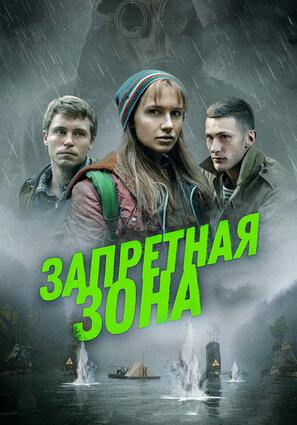 Постер фильма Запретная зона