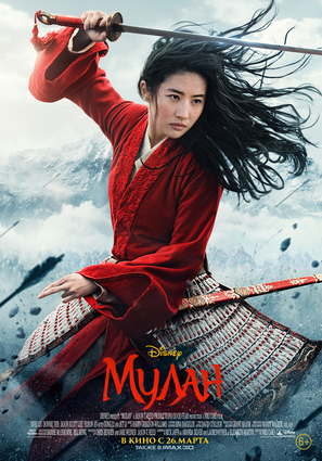 Постер фильма Мулан