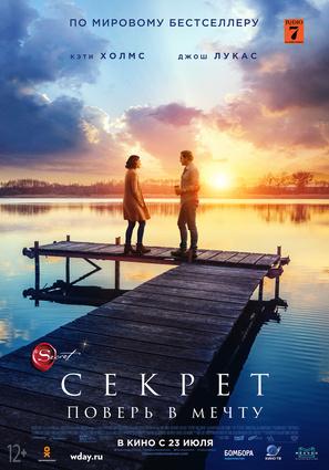 Постер фильма Секрет