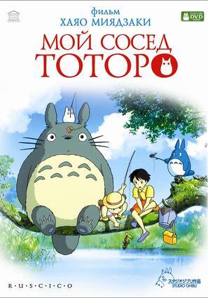 Постер фильма Мой сосед Тоторо
