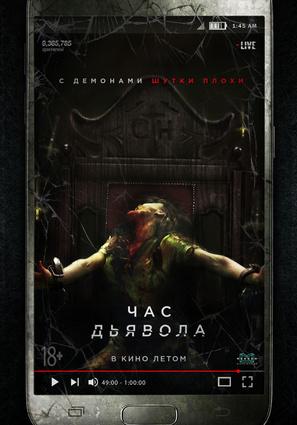 Постер фильма Час дьявола