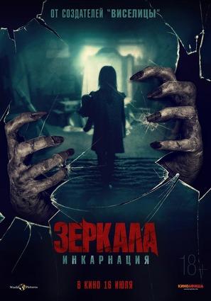 Постер фильма Зеркала: Инкарнация