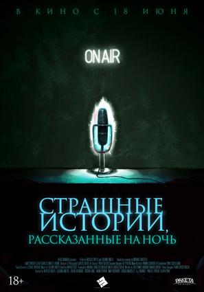 Постер фильма Страшные истории, рассказанные на ночь
