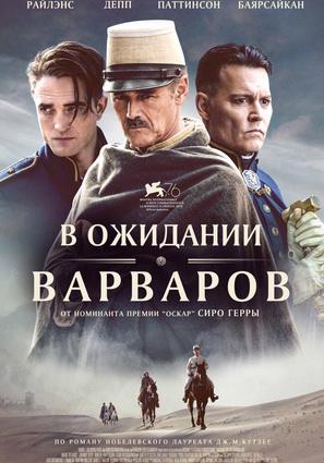 Постер фильма В ожидании варваров