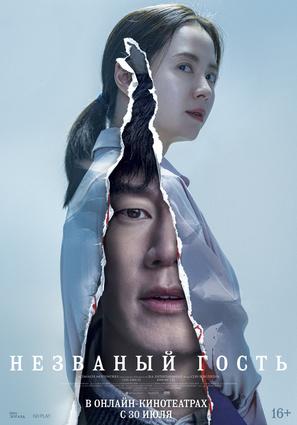 Постер фильма Незваный гость