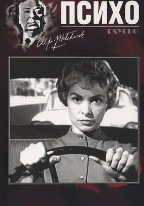Постер фильма Психо