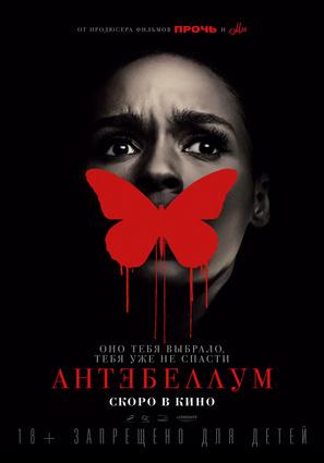 Постер фильма Антебеллум