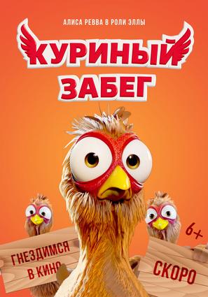 Постер фильма Куриный забег