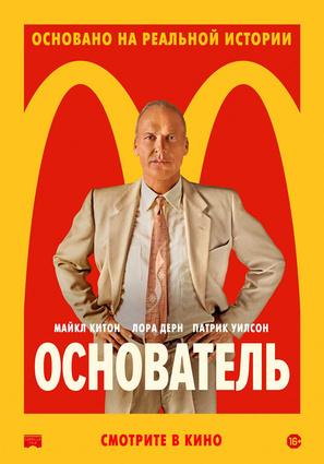 Постер фильма Основатель