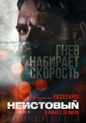Постер фильма Неистовый