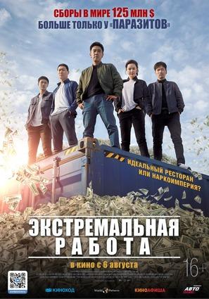 Постер фильма Экстремальная работа
