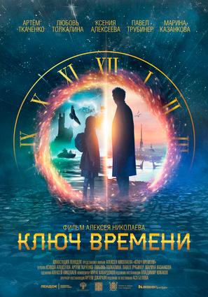 Постер фильма Ключ времени