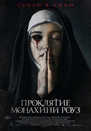 Постер фильма Проклятие монахини Роуз