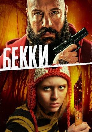 Постер фильма Бекки