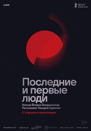 Постер фильма Последние и первые люди