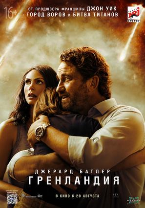 Постер фильма Гренландия