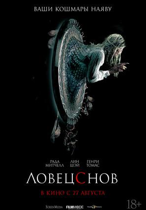 Постер фильма Ловец снов