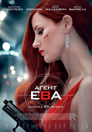 Постер фильма Агент Ева